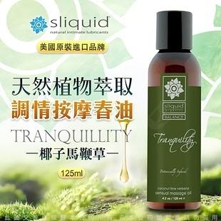 美國Sliquid-Tranquility 寧靜 天然植物萃取 調情按摩油 125ml-椰子馬鞭草-催情高潮