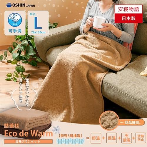 日本OSHIN︱環保持久發熱保暖膝蓋毯-L(OSIN/持久發熱膝蓋毯(L))【DD House】