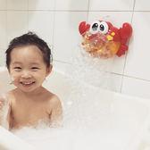 限定款寶寶洗澡玩具 寶寶創意泡泡沐浴伴侶歡樂泡泡沐浴露螃蟹