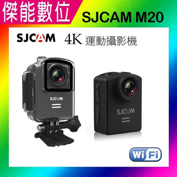 原廠公司貨 SJCAM M20 4K WIFI版 攝影機 行車記錄器 防水型運動攝影機 密錄器