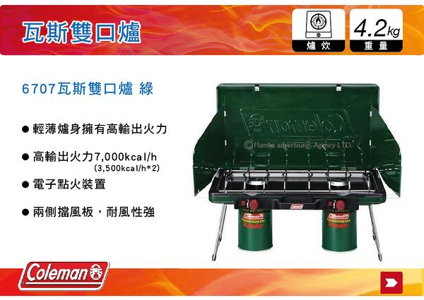   MyRack   Coleman 6707瓦斯雙口爐 高出力7000kc瓦斯雙爐 快速爐 高山爐 CM-6707J