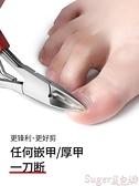 指甲剪 甲溝專用指甲剪刀單個修腳鷹嘴修腳趾甲神器剪指夾溝鷹嘴鉗套裝炎 suger 新品