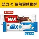 法力-O 巨無霸巧克力風味威化酥[TK1270465]千御國際