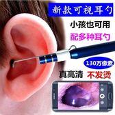 鏡頭式挖耳棒 130萬可視挖耳勺手機版耳道內窺掏耳神器兒童采耳扣耳檢耳鏡 巴黎春天
