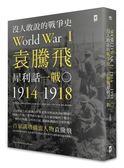 (二手書)沒人敢說的戰爭史:袁騰飛犀利話一戰(1914-1918年)