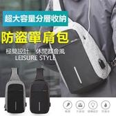 潮男必備  側背包 防盜包 充電包 側背包 休閒包 防水 雙肩包 書包 後背包 斜背包