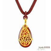 J'code真愛密碼 萬福金安 純金+紅瑪瑙中國繩項鍊