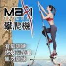 【南紡購物中心】【Maxi Climber】攀爬登山機