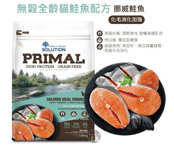 耐吉斯 源野高蛋白系列 無穀全齡貓鮭魚配方-挪威鮭魚6磅