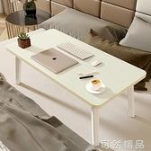 小桌子筆記本電腦床上桌ins摺疊簡易臥室坐地加大宿舍床上用書桌 雙12全館免運