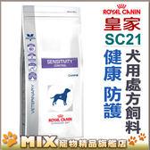 ◆MIX米克斯◆代購法國皇家犬用處方飼料 【SC21】犬用處方 7kg