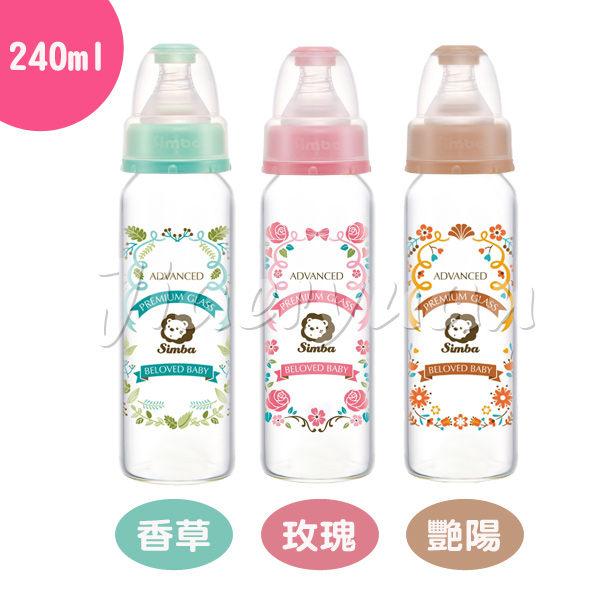 Simba 小獅王 辛巴 蘿蔓晶鑽標準玻璃大奶瓶240ml (3色可選)【佳兒園婦幼館】