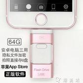 隨身碟 U盤蘋果手機u盤電腦兩用64G三通優盤三合一iPhone外置外接內存擴容器 99免運 CY潮流站
