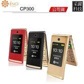《贈原廠電池》INO CP300 4G 老人機 長輩機 行動手機 摺疊機 摺疊手機 小摺機 手機 雙螢幕