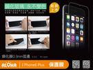 蘋果 Apple iPhone 6(5.5吋)鋼化膜0.3mm弧邊 (IP-119-01)玻璃保護貼 耐刮 抗磨