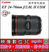 《映像數位》 Canon  EF 24-70mm f/2.8L II USM 標準變焦鏡頭【平輸】***