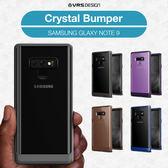 VRS 三星 Galaxy Note 9 Crystal Bumper 雙層 邊框 防撞 保護殼 手機殼 韓國 透明