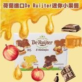 果醬 進口 水果 歐洲 荷蘭 De Ruijter 迷你小果醬 蘋果 巧克力醬 花生醬 蜂蜜