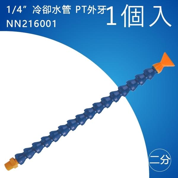 """1/4""""冷卻水管 NN216001 冷卻液噴水管 噴油管 蛇管 萬向風管 吹氣管 塑膠 軟管"""