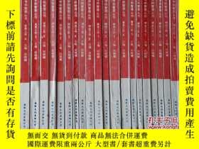 二手書博民逛書店實用學校管理叢書24冊罕見差一冊全Y23435 國際文化出版公司