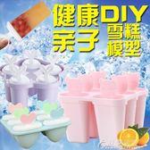 自制冰棒冰糕冰棍雪糕冰淇淋棒冰模具無毒創意家用冷飲冰塊盒冰格花間公主