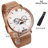 Max Max 義大利時尚 日象系列米蘭輕薄雙眼簡約腕錶 贈帆布錶帶 藍寶石水晶 男錶 玫瑰金 MAS7020-2