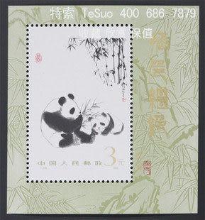 禮物品 郵票 收藏 集郵 1985年 小型張 T106M 熊貓