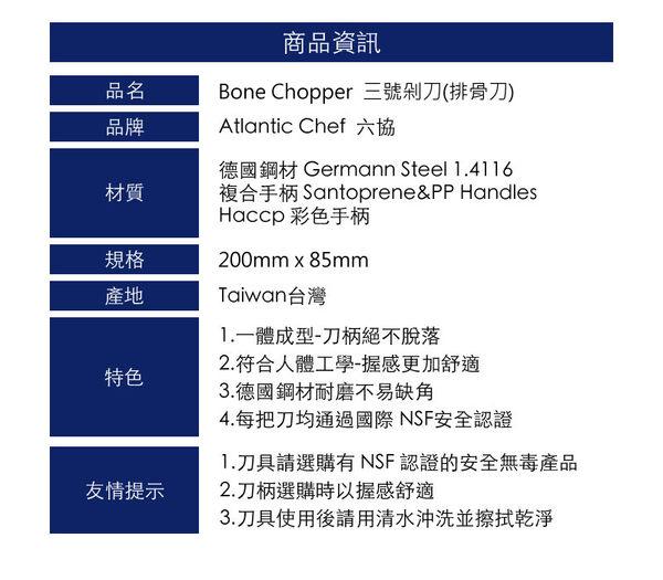 【Atlantic Chef 六協】Bone Chopper 三號剁刀(排骨刀)綠色