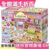 【小福部屋】日本 正版 BANDAI 安啾推薦 迷你食物廣場DX 心動食物廣場DX 交換禮物【新品上架】