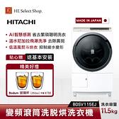 【贈基本安裝 Bodum玻璃杯】HITACHI日立 11.5公斤 滾筒式 洗脫烘 洗衣機 BDSV115EJ 日本製
