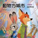 【三采】『動物方城市故事繪本』