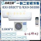 【良峰空調】2.8KW*2  4-6坪*2一對二 定頻冷專空調《RXI-282CT*2+RXO-562DD》全機3年保固