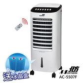 北方 移動冷卻霧化扇(電風扇) AC-5507F