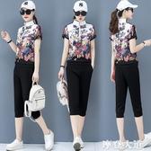 運動套裝女夏季2020新款時尚大碼顯瘦寬鬆韓版短袖七分褲休閒兩件『摩登大道』