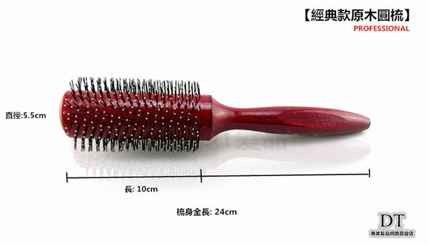 【DT髮品】 經典老牌 滿天星 紅木圓梳 造型梳 ( 特大) 【0313105】