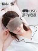 蒸汽眼罩充電寶USB電加熱睡眠緩解眼疲勞眼貼袋 熱敷眼睛發熱 樂活生活館