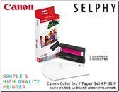 ★相機王★配件Canon SELPHY KP-36IP〔4x6 明信片相紙36張〕CP800 CP900 CP910  CP1200可用