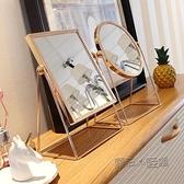 ins北歐風化妝鏡 台式單面鏡銅邊公主鏡桌面方鏡圓鏡少女心梳妝鏡 618促銷