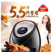 【現貨快出】 智慧無油空氣炸鍋機家用小容量烤雞翅炸薯條機全自動電炸鍋 YJT