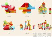 兒童積木玩具1-2周歲益智男孩3-6歲嬰兒  WD 至簡元素