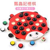 可愛瓢蟲記憶棋 兒童玩具 幫助記憶 桌遊 棋類玩具 互動桌遊