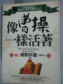 【書寶二手書T1/一般小說_JMB】像曹操一樣活著(卷二)-絕對奸雄_李師江