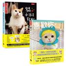 貓永遠是對的二書:黃阿瑪的後宮生活+喜歡你