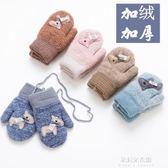 兒童手套冬季男孩女孩中童寶寶手套1-3歲小孩嬰兒小學生手套加絨  朵拉朵衣櫥