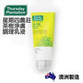 星期四農莊 茶樹淨膚調理乳液 100g 澳洲 Thursday Plantation 【YES 美妝】