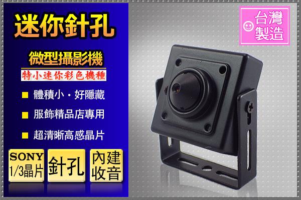 監視器 針孔攝影機 SONY CCD 晶片 迷你針孔  可收音 攝像頭 好隱藏 鏡頭 外勞 惡鄰 台灣安防