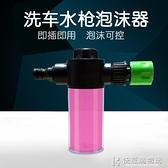 家用高壓洗車水槍泡沫器泡沫機噴壺噴泡水槍頭配件清潔工具  快意購物網