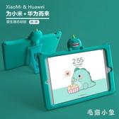 華為m6平板保護套matepadpro10.8硅膠殼暢享5適用M3青春版8.4榮耀『毛菇小象』