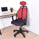 凱堡 雙背腰頭靠調整三孔辦公椅/電腦椅(四色)【A32106】