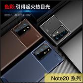 【萌萌噠】三星 Galaxy Note20 Note20 Ultra 時尚經典商務款 碳纖維紋 創意甲殼蟲 全包矽膠軟殼手機殼